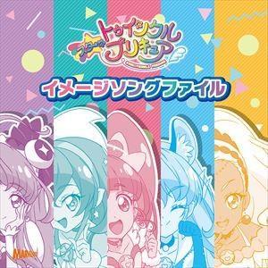 スター☆トゥインクルプリキュア イメージソングファイル (初回仕様) [CD]