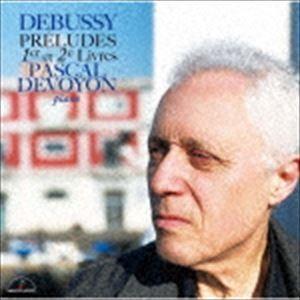 パスカル・ドゥヴァイヨン(p) / ドビュッシー:前奏曲 第1巻&第2巻 [CD]