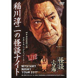 種別:DVD 稲川淳二 販売元:アドニス・スクウェア JAN:4562137760548 発売日:2...
