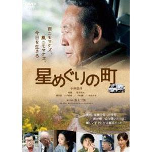 星めぐりの町 DVD [DVD]|ggking