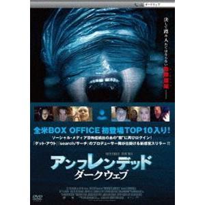 アンフレンデッド:ダークウェブ DVD [DVD]