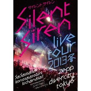 Silent Siren Live Tour 2013冬〜サイサイ1歳祭 この際遊びに来ちゃいなサイ!〜@Zepp DiverCity TOKYO [DVD]|ggking