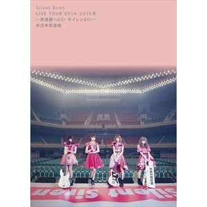 Silent Siren Live Tour 2014→2015冬 〜武道館へ GO! サイレン GO!〜 @日本武道館 [DVD]|ggking