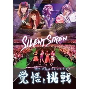 Silent Siren 2015年末スペシャルライブ「覚悟と挑戦」 [DVD]|ggking