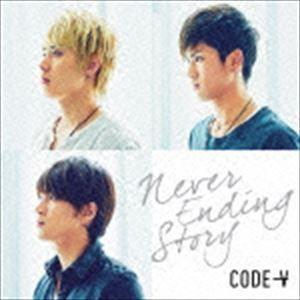 コードゥブイ / Never Ending Story(初回生産限定盤B) [CD]|ggking