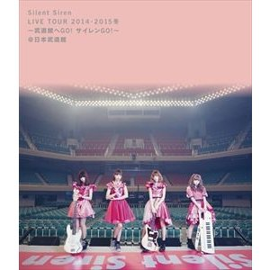 Silent Siren Live Tour 2014→2015冬 〜武道館へ GO! サイレン GO!〜 @日本武道館 [Blu-ray]|ggking