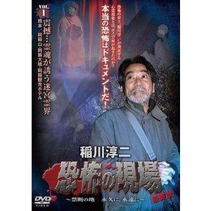 稲川淳二/恐怖の現場 最終章〜禁断の地 永久に、永遠に〜 vol.1 [DVD] ggking