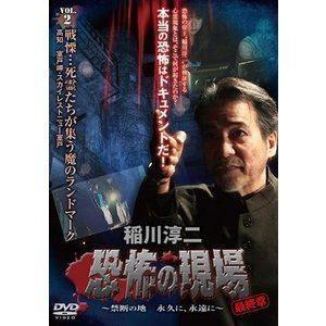 稲川淳二/恐怖の現場 最終章〜禁断の地 永久に、永遠に〜 vol.2 [DVD] ggking