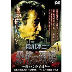 稲川淳二/恐怖の現場 最終章 Part2〜終わりの始まり〜 VOL.1 [DVD] ggking