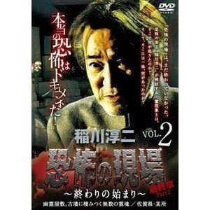 稲川淳二/恐怖の現場 最終章 Part2〜終わりの始まり〜 VOL.2 [DVD] ggking