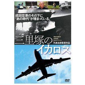 三里塚のイカロス [DVD]|ggking