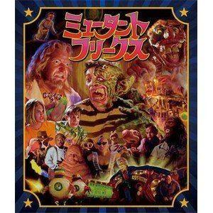 ミュータント・フリークス【期間限定生産】 [Blu-ray] ggking
