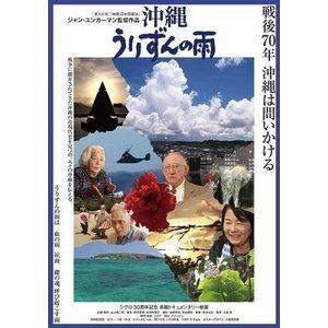 沖縄 うりずんの雨 [DVD]|ggking