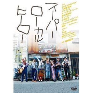 スーパーローカルヒーロー [DVD]|ggking