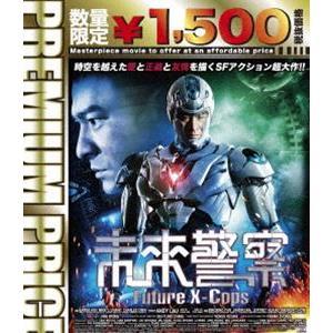 プレミアムプライス版 未来警察 Future X-cops blu-ray《数量限定版》 [Blu-ray] ggking