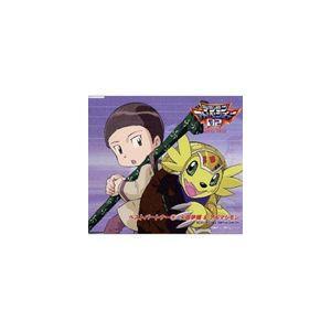 火田伊織&アルマジモン / デジモンアドベンチャー02 ベストパートナー9 火田伊織&アルマジモン [CD]|ggking