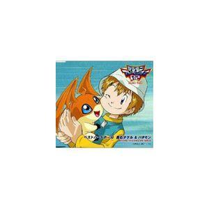 高石タケル&パタモン / デジモンアドベンチャー02 ベストパートナー10 高石タケル&パタモン [CD]|ggking