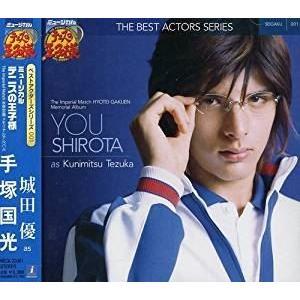 城田優(手塚国光) / ミュージカル テニスの王子様 ベストアクターズシリーズ 001:手塚国光 [CD]|ggking