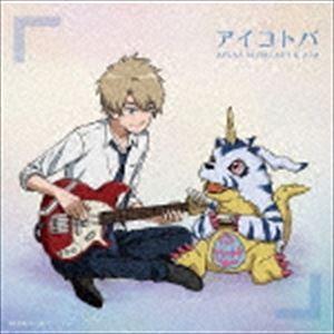 宮崎歩&AiM / アイコトバ(Type-B) [CD] ggking