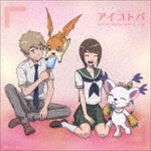 宮崎歩&AiM / アイコトバ(Type-C) [CD] ggking