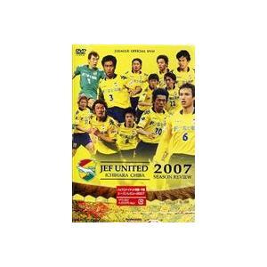 ジェフユナイテッド市原・千葉 シーズンレビュー 2007 [DVD]