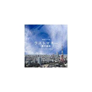林ゆうき(音楽) / NHKドラマ10 ラストマネー -愛の値段- オリジナルサウンドトラック [CD]|ggking