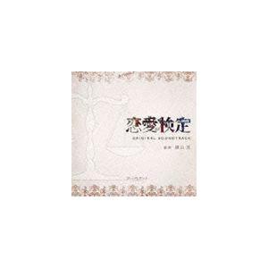 横山克(音楽) / NHK BS プレミアムドラマ 恋愛検定 オリジナルサウンドトラック [CD] ggking