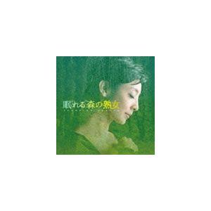 高見優(音楽) / NHK よる☆ドラ 眠れる森の熟女 オリジナルサウンドトラック [CD]|ggking