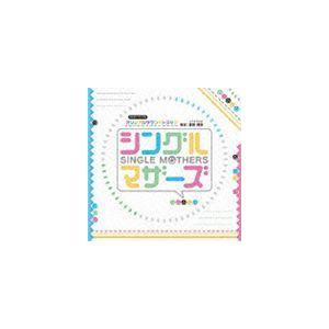 富貴晴美(音楽) / NHK ドラマ10 シングルマザーズ オリジナルサウンドトラック [CD]|ggking