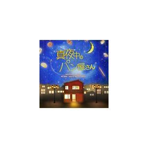 岡部啓一(MONACA)・帆足圭吾(MONACA) / NHK BS プレミアムドラマ 真夜中のパン屋さん オリジナルサウンドトラック [CD] ggking