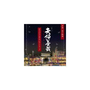 金子隆博(音楽) / NHK土曜ドラマ 夫婦善哉 オリジナルサウンドトラック [CD]|ggking