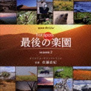 佐藤直紀(音楽) / NHKスペシャル ホットスポット 最後の楽園 season2 オリジナル・サウンドトラック [CD]|ggking