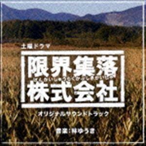 林ゆうき(音楽) / NHK土曜ドラマ 限界集落株式会社 オリジナルサウンドトラック [CD]|ggking