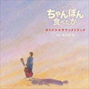 渡辺俊幸(音楽) / NHK土曜ドラマ ちゃんぽん食べたか オリジナルサウンドトラック [CD]|ggking