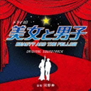 河野伸(音楽) / NHK ドラマ10 美女と男子 オリジナルサウンドトラック [CD]|ggking