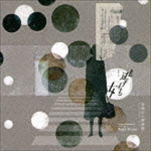 上野耕路(音楽) / NHK土曜ドラマ 逃げる女 オリジナル・サウンドトラック [CD]|ggking