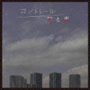 羽深由理 大間々昂(音楽) / NHK ドラマ10 コントレール〜罪と恋 オリジナルサウンドトラック [CD]|ggking