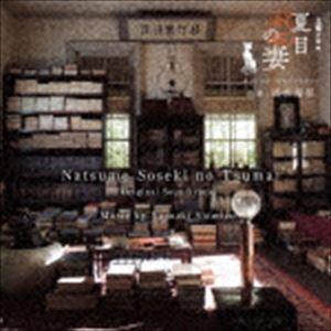清水靖晃(音楽) / NHK土曜ドラマ「夏目漱石の妻」オリジナル・サウンドトラック [CD]|ggking