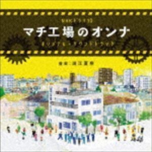 澁江夏奈(音楽) / NHK ドラマ 10 マチ工場のオンナ オリジナル・サウンドトラック [CD]|ggking