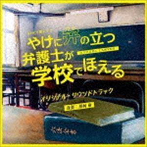 川村竜(音楽) / NHK土曜ドラマ 「やけに弁の立つ弁護士が学校でほえる」 オリジナル・サウンドトラック [CD]|ggking