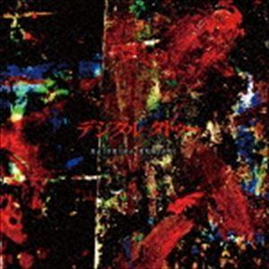 〓島邦明(音楽) / NHK 土曜ドラマ「デジタル・タトゥー」オリジナル・サウンドトラック [CD]|ggking