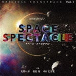 大間々昂 兼松衆 中村巴奈重(音楽) / NHKスペシャル スペース・スペクタクル オリジナル・サウンドトラック Vol.1 [CD] ggking