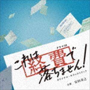 安田寿之(音楽) / NHKドラマ10 これは経費で落ちません! オリジナル・サウンドトラック [CD]|ggking