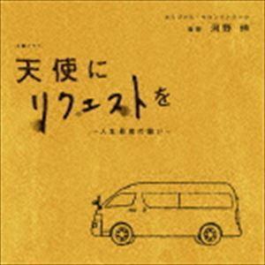 河野伸 / NHK土曜ドラマ 天使にリクエストを〜人生最後の願い〜 オリジナル・サウンドトラック [CD]|ggking