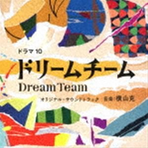 横山克 / NHKドラマ10 ドリームチーム オリジナル・サウンドトラック [CD]|ggking
