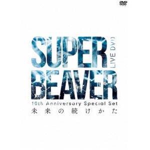 SUPER BEAVER/10th Annive...の商品画像