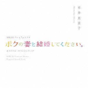平井真美子 / NHK BSプレミアムドラマ オリジナルサウンドトラック 「ボクの妻と結婚してください」 [CD] ggking