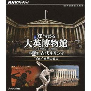 "NHKスペシャル 知られざる大英博物館 第2集 古代ギリシャ ""白い""文明の真実 [Blu-ray]|ggking"