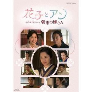 花子とアン スピンオフスペシャル 朝市の嫁さん [Blu-ray]|ggking