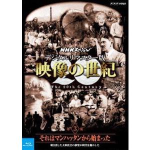 NHKスペシャル デジタルリマスター版 映像の世紀 第3集 それはマンハッタンから始まった 噴き出した大衆社会の欲望が時代を動かした [Blu-ray]|ggking